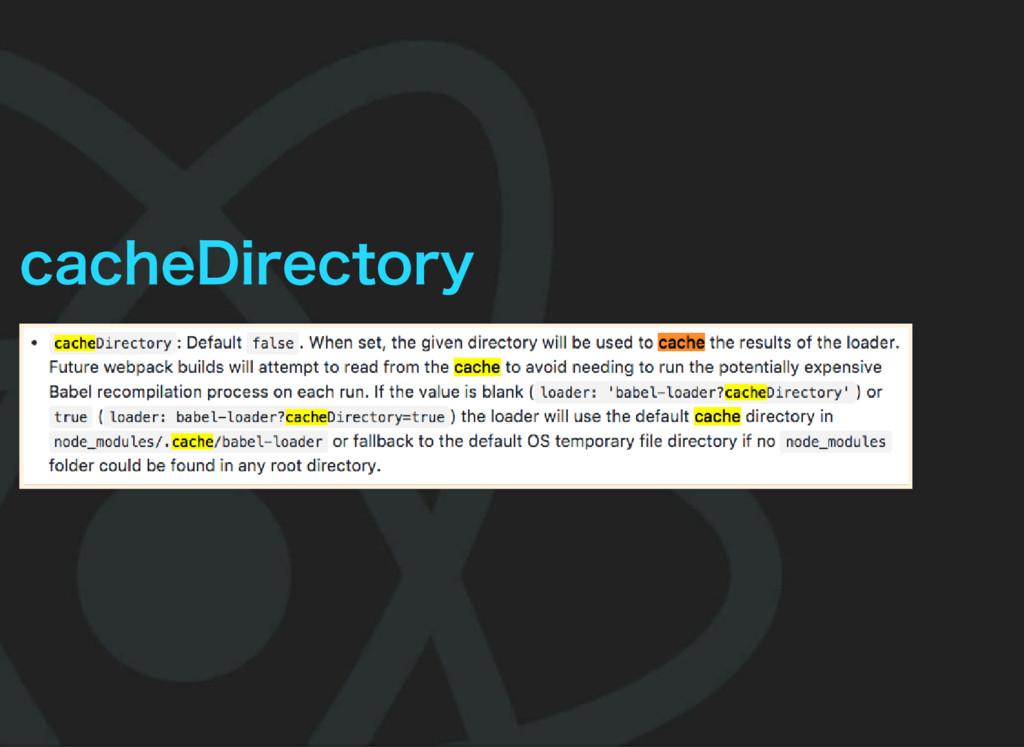cacheDirectory