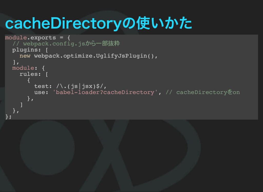 cacheDirectoryの使いかた module.exports = { // webpa...