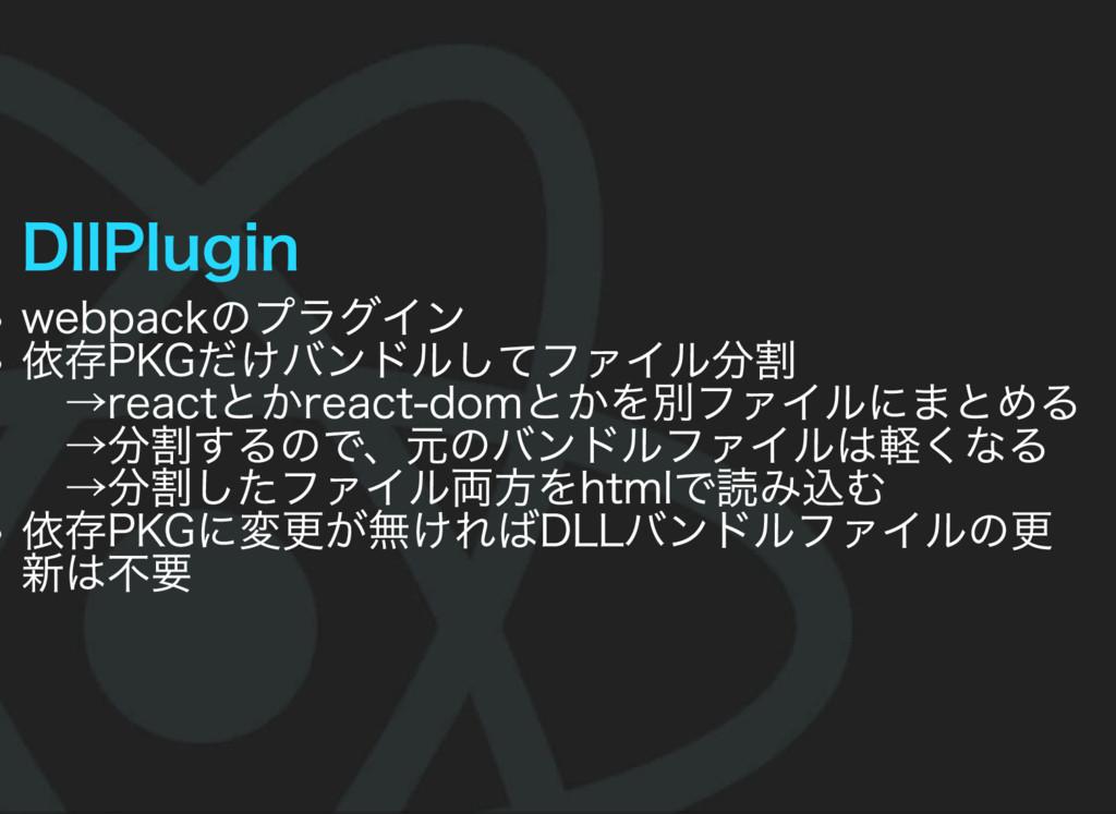 DllPlugin webpackのプラグイン 依存PKGだけバンドルしてファイル分割  →r...