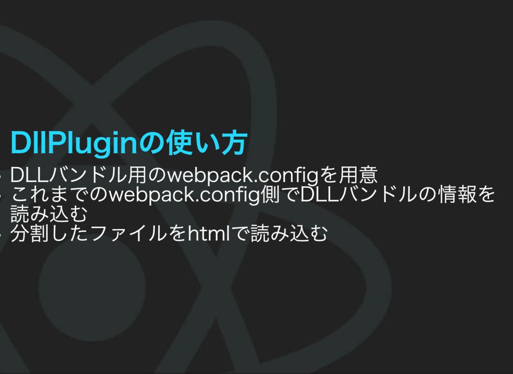 DllPluginの使い方 DLLバンドル用のwebpack.configを用意 これまでのwe...