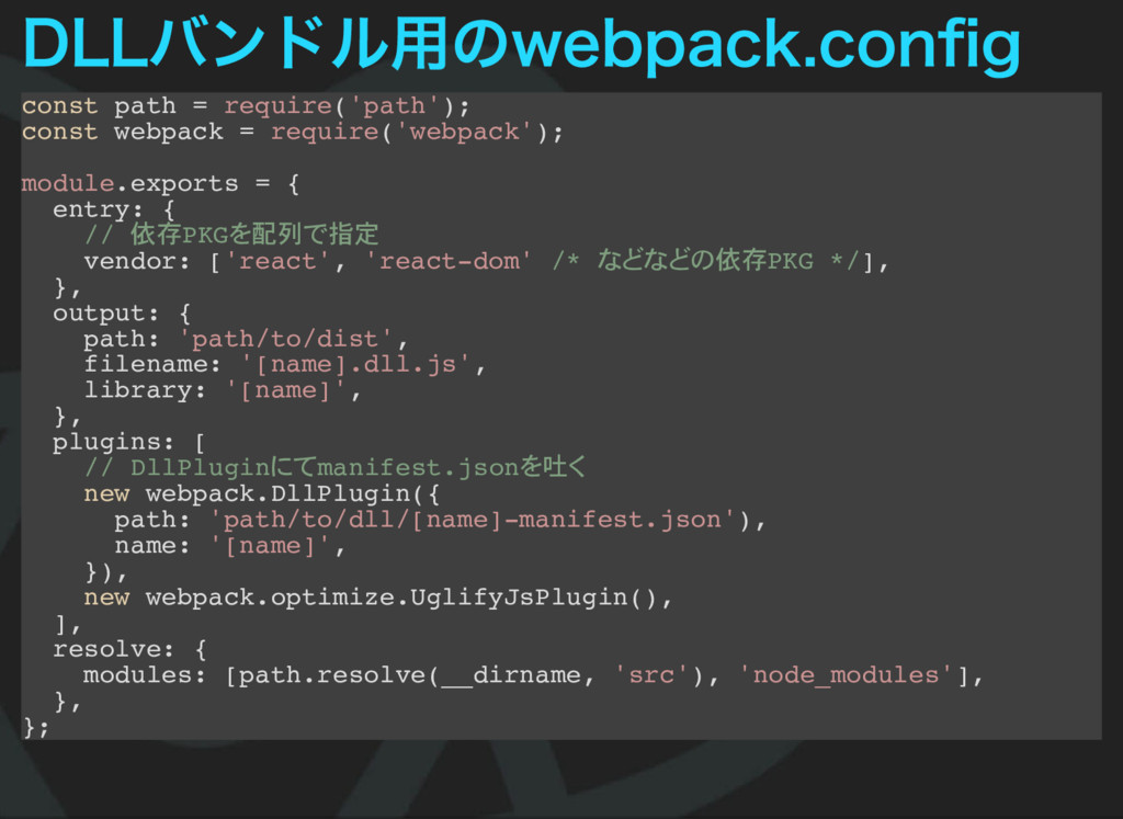 DLLバンドル用のwebpack.config const path = require('pa...