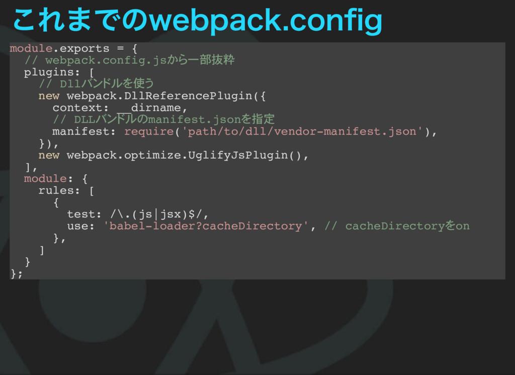 これまでのwebpack.config module.exports = { // webpac...