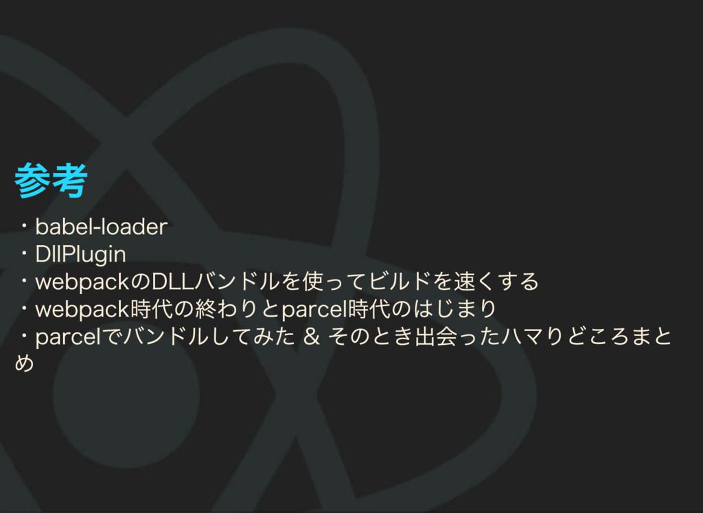 参考 ・ ・ ・ ・ ・ babel‒loader DllPlugin webpackのDLL...