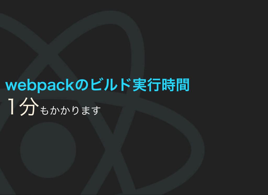 webpackのビルド実行時間 1分もかかります