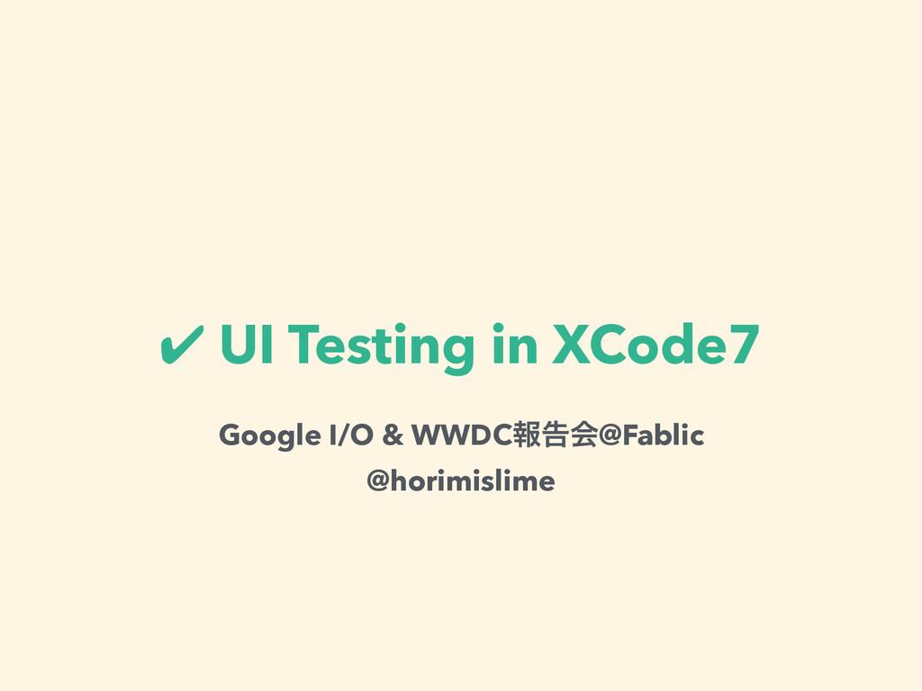 ✔ UI Testing in XCode7 Google I/O & WWDCใࠂձ@Fab...