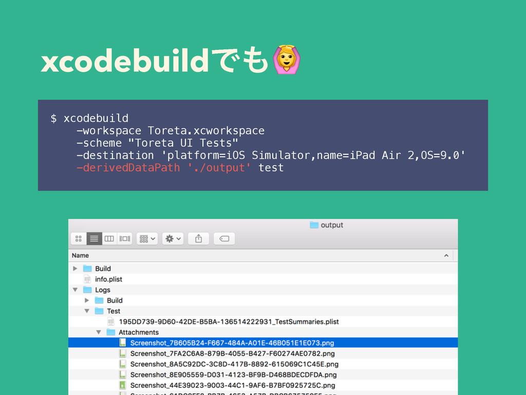 xcodebuildͰ $ xcodebuild  -workspace Toreta.x...