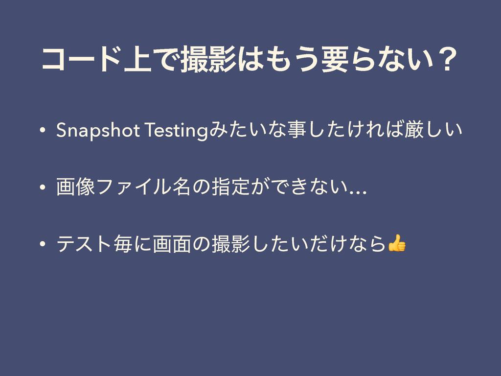 ίʔυ্ͰӨ͏ཁΒͳ͍ʁ • Snapshot TestingΈ͍ͨͳ͚ͨ͠Εݫ͍͠...