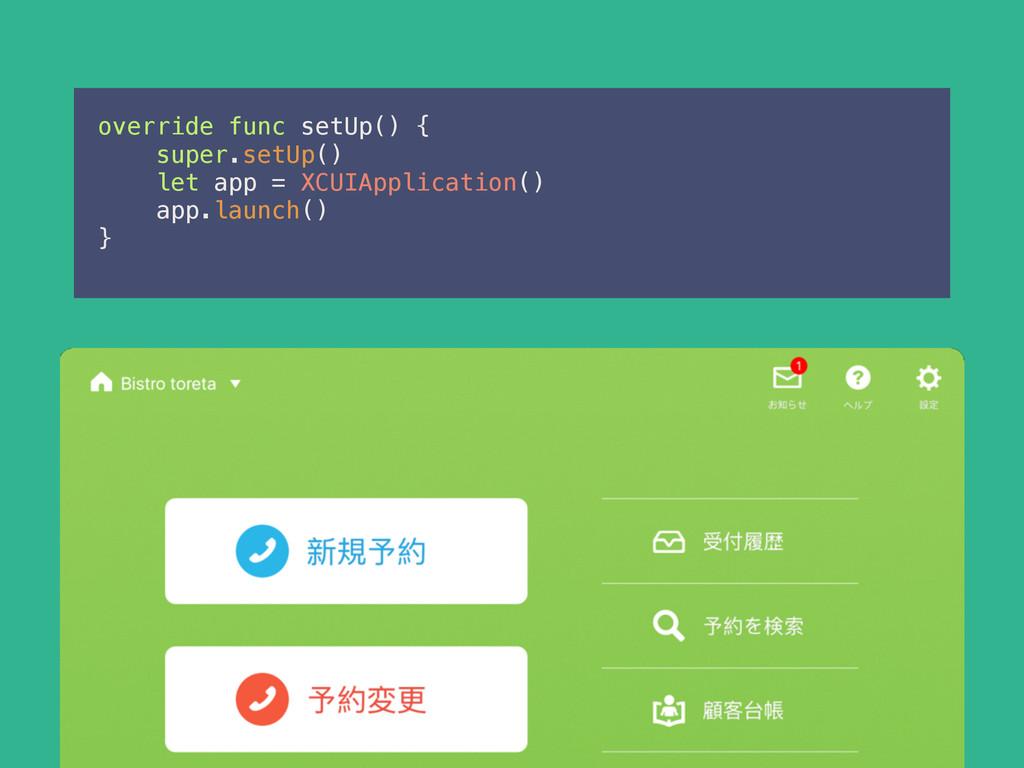 override func setUp() { super.setUp() let app =...