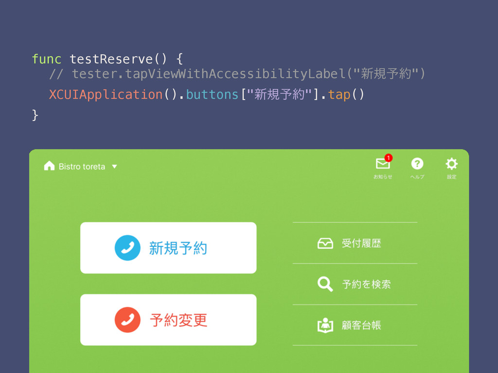 func testReserve() { // tester.tapViewWithAcces...