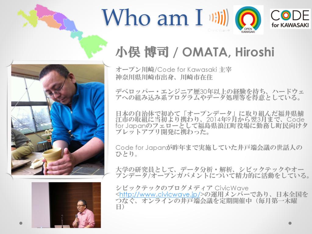 Who am I 小俣 博司 / OMATA, Hiroshi オープン川崎/Code f...