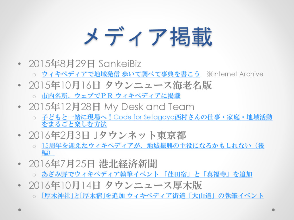 メディア掲載 • 2015年8月29日 SankeiBiz o ウィキペディアで地域発信 歩い...