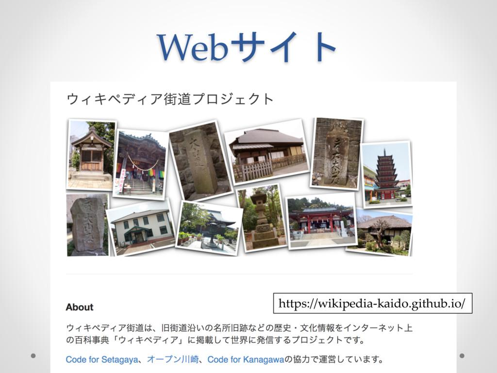 Webサイト https://wikipedia-‐‑kaido.github.io/
