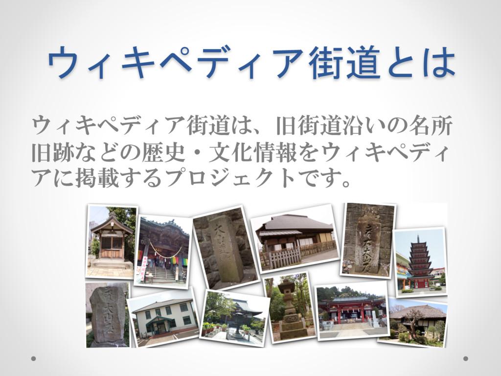 ウィキペディア街道とは ウィキペディア街道は、旧街道沿いの名所 旧跡などの歴史・文化情報をウィ...