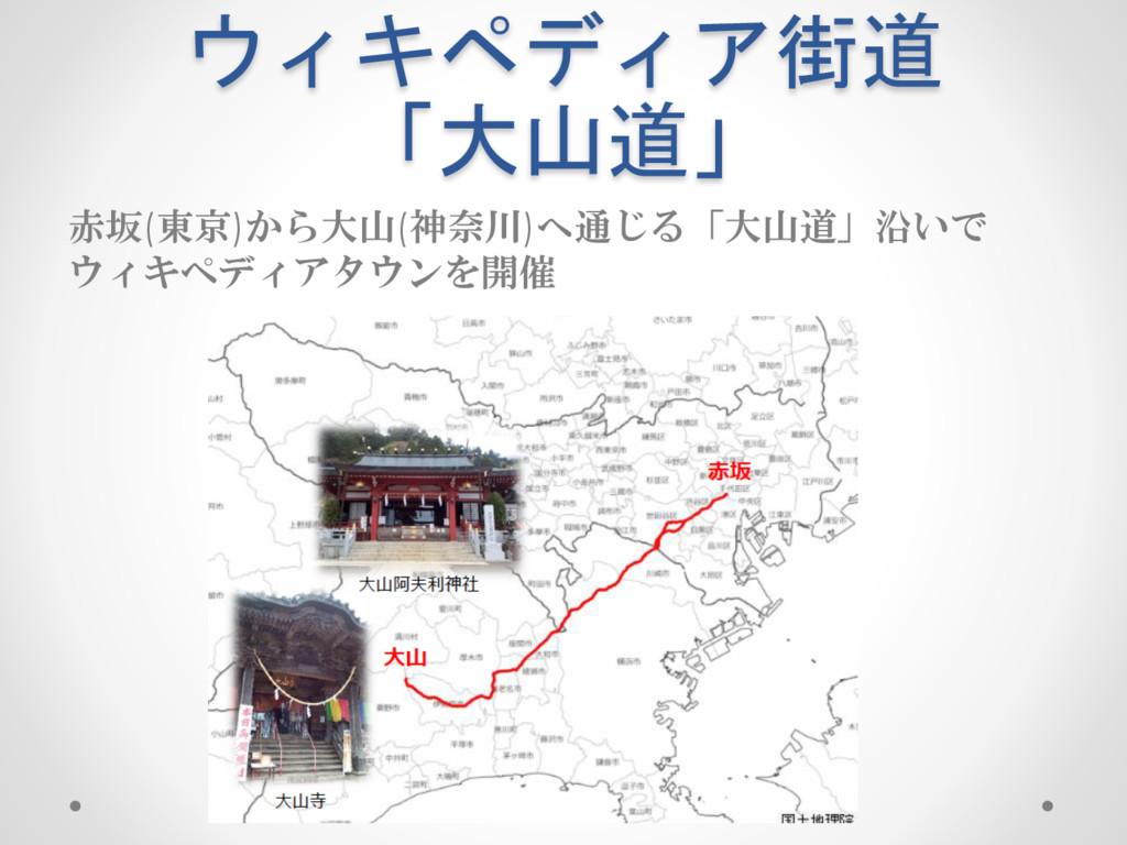 ウィキペディア街道 「大山道」 赤坂(東京)から大山(神奈川)へ通じる「大山道」沿いで ウィキ...