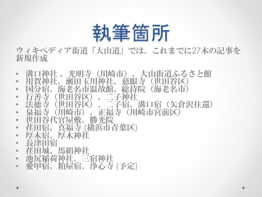 執筆箇所 ウィキペディア街道「大山道」では、これまでに27本の記事を 新規作成 • 溝口神社 ...