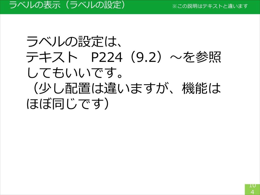 ラベルの表示(ラベルの設定) 10 4 ※この説明はテキストと違います ラベルの設定は、 テキ...