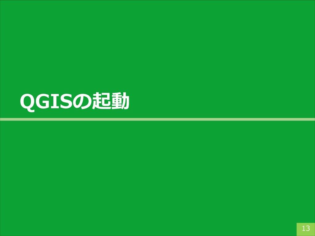 QGISの起動 13