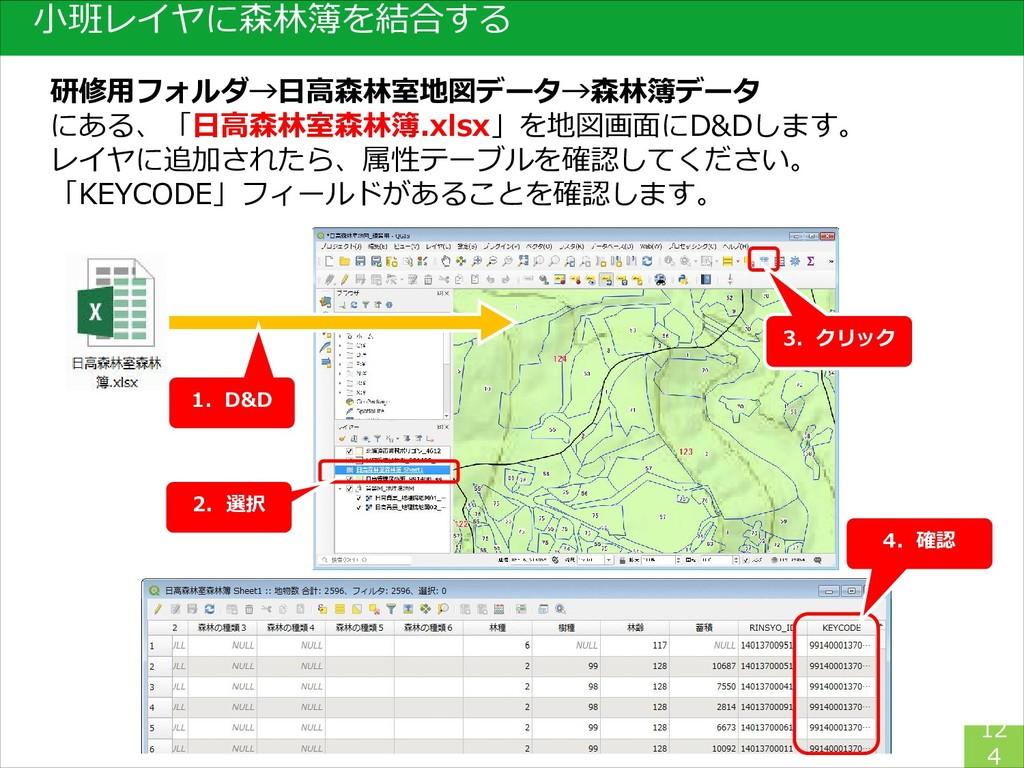 小班レイヤに森林簿を結合する 12 4 研修用フォルダ→日高森林室地図データ→森林簿データ に...