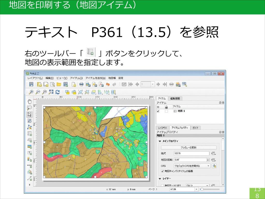地図を印刷する(地図アイテム) 13 8 テキスト P361(13.5)を参照 右のツールバー...