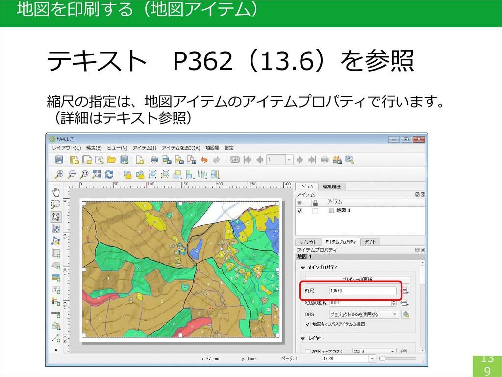 地図を印刷する(地図アイテム) 13 9 テキスト P362(13.6)を参照 縮尺の指定は、...