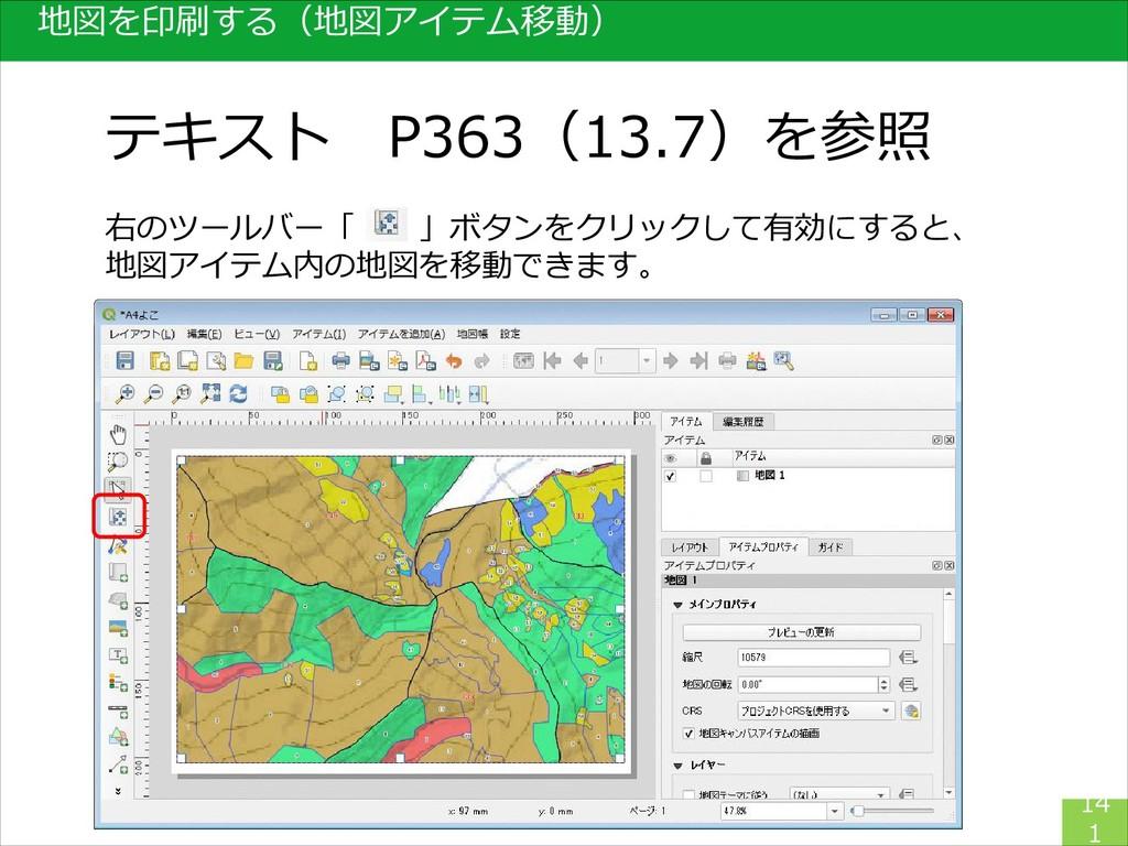 地図を印刷する(地図アイテム移動) 14 1 テキスト P363(13.7)を参照 右のツール...