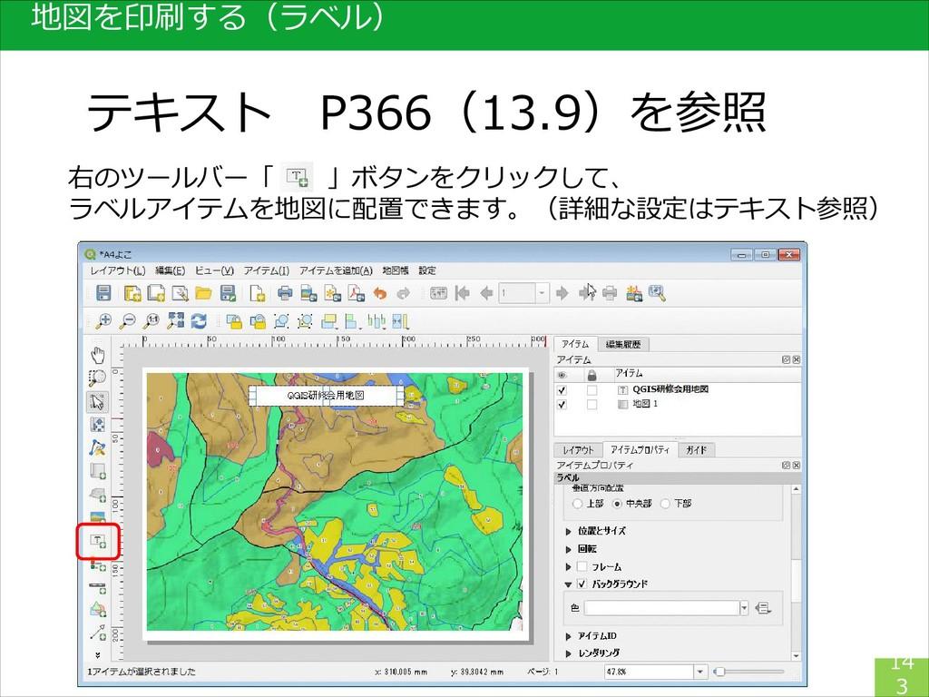 地図を印刷する(ラベル) 14 3 テキスト P366(13.9)を参照 右のツールバー「  ...