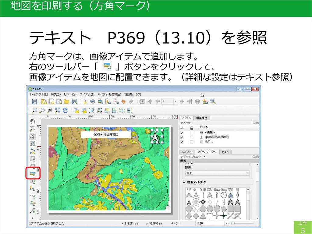地図を印刷する(方角マーク) 14 5 テキスト P369(13.10)を参照 方角マークは、...