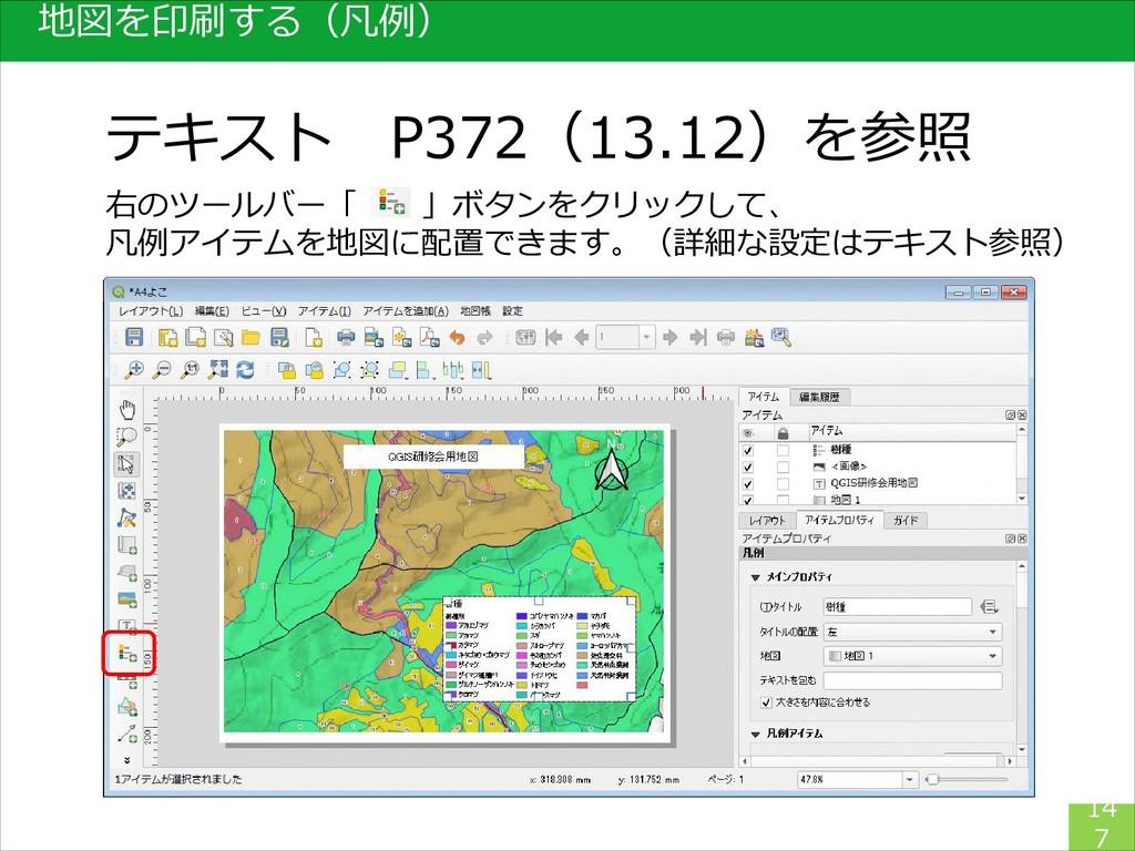 地図を印刷する(凡例) 14 7 テキスト P372(13.12)を参照 右のツールバー「  ...