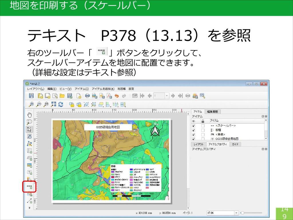 地図を印刷する(スケールバー) 14 9 テキスト P378(13.13)を参照 右のツールバ...