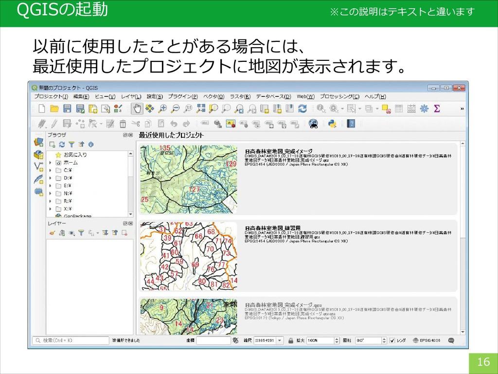 QGISの起動 16 以前に使用したことがある場合には、 最近使用したプロジェクトに地図が表示...