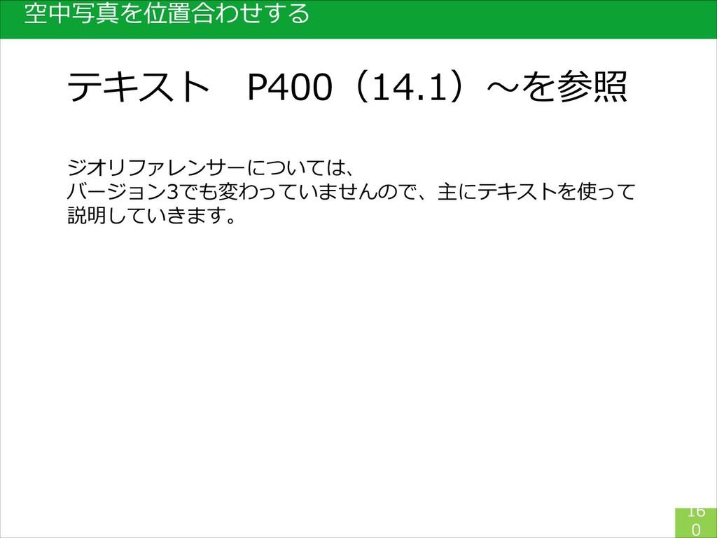 空中写真を位置合わせする 16 0 テキスト P400(14.1)~を参照 ジオリファレンサー...