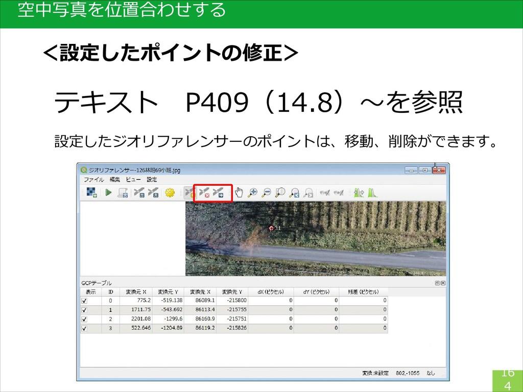 空中写真を位置合わせする 16 4 テキスト P409(14.8)~を参照 設定したジオリファ...