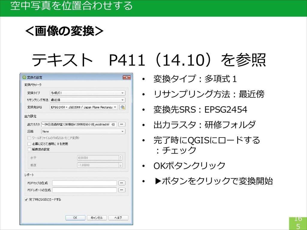空中写真を位置合わせする 16 5 テキスト P411(14.10)を参照 • 変換タイプ:多...
