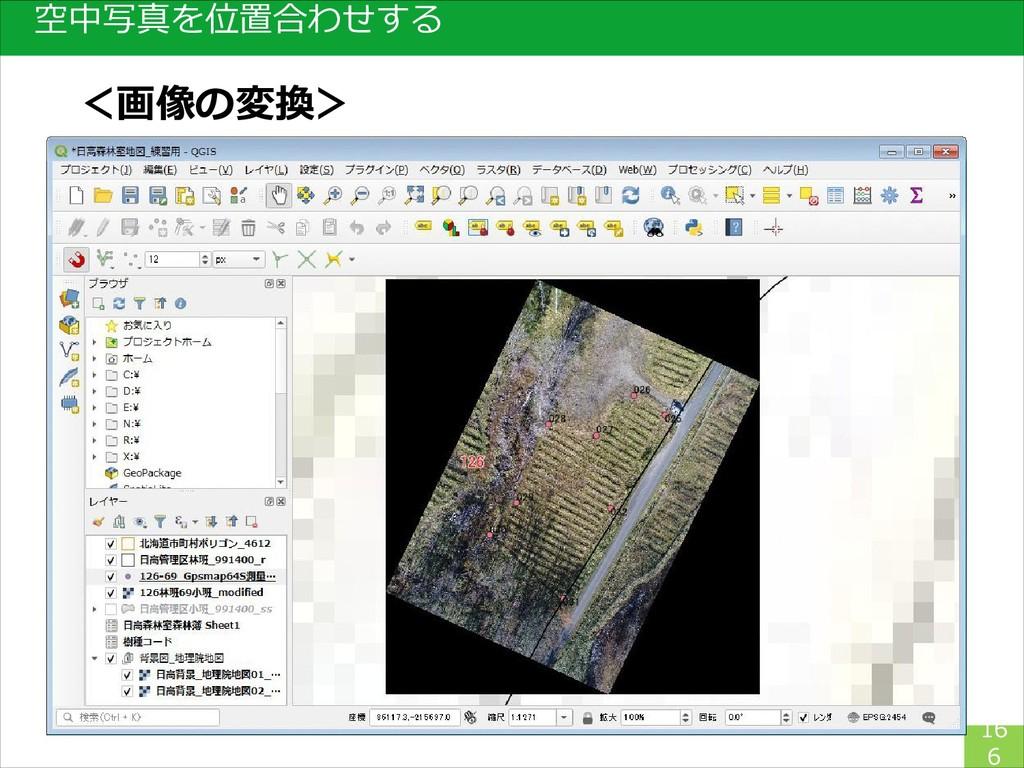 空中写真を位置合わせする 16 6 <画像の変換>