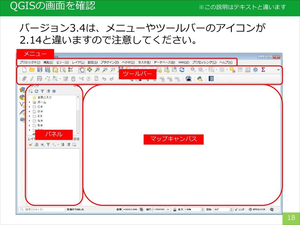 QGISの画面を確認 18 バージョン3.4は、メニューやツールバーのアイコンが 2.14と違...