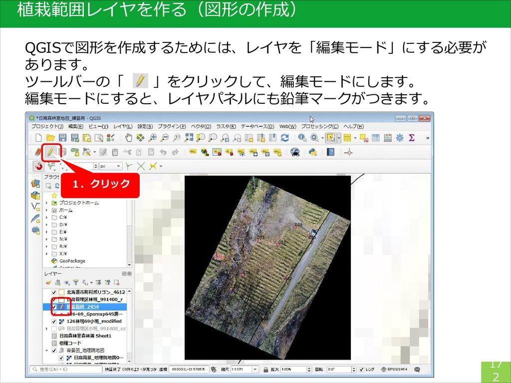 17 2 植栽範囲レイヤを作る(図形の作成) QGISで図形を作成するためには、レイヤを「編集...