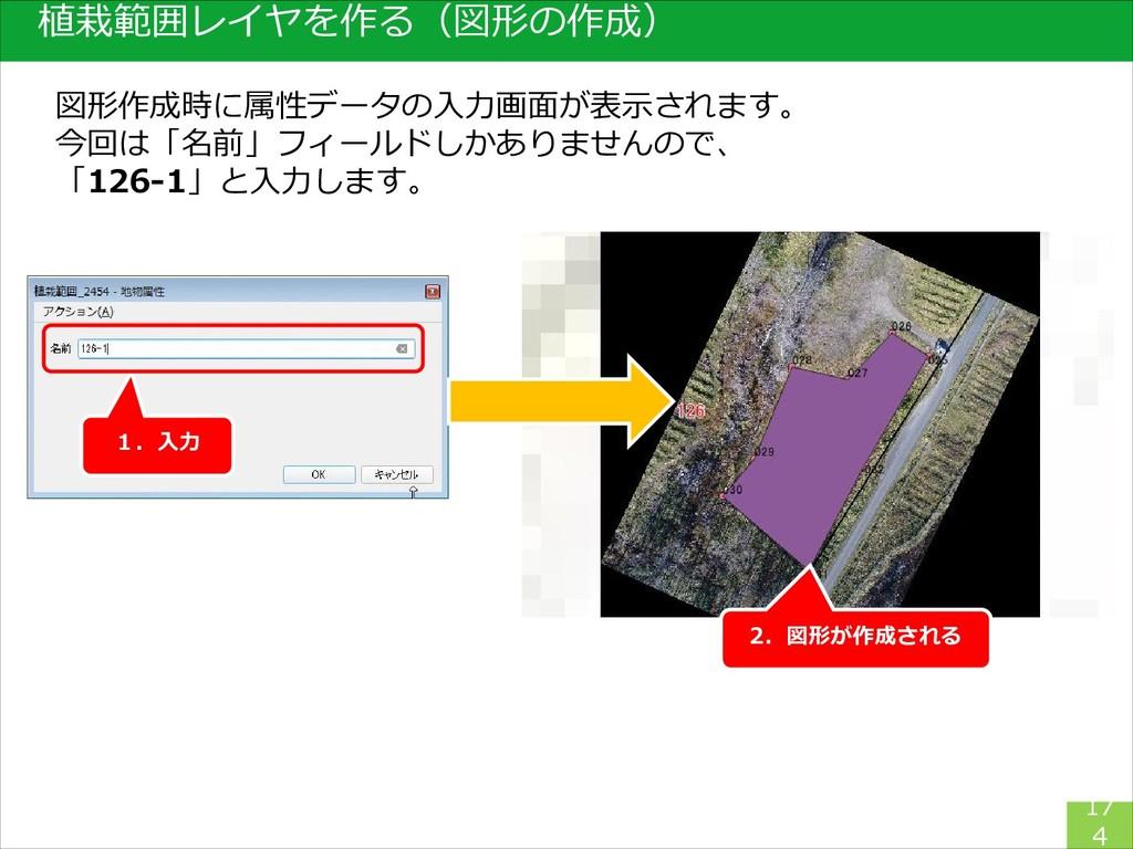 17 4 植栽範囲レイヤを作る(図形の作成) 図形作成時に属性データの入力画面が表示されます。...