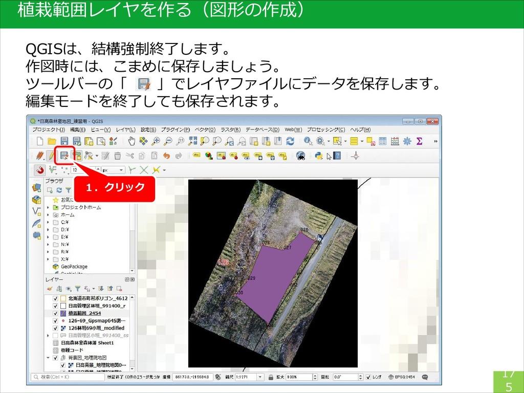 17 5 植栽範囲レイヤを作る(図形の作成) QGISは、結構強制終了します。 作図時には、こ...
