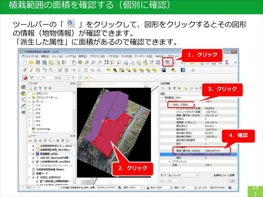 18 1 植栽範囲の面積を確認する(個別に確認) ツールバーの「  」をクリックして、図形をク...