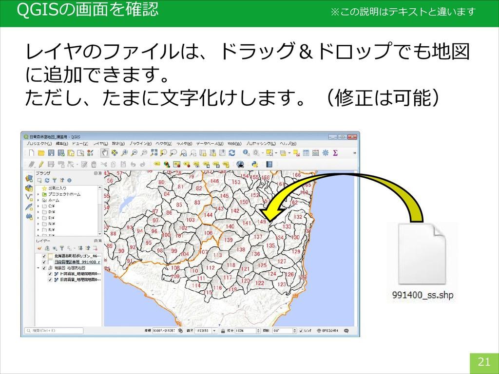 QGISの画面を確認 21 レイヤのファイルは、ドラッグ&ドロップでも地図 に追加できます。 ...
