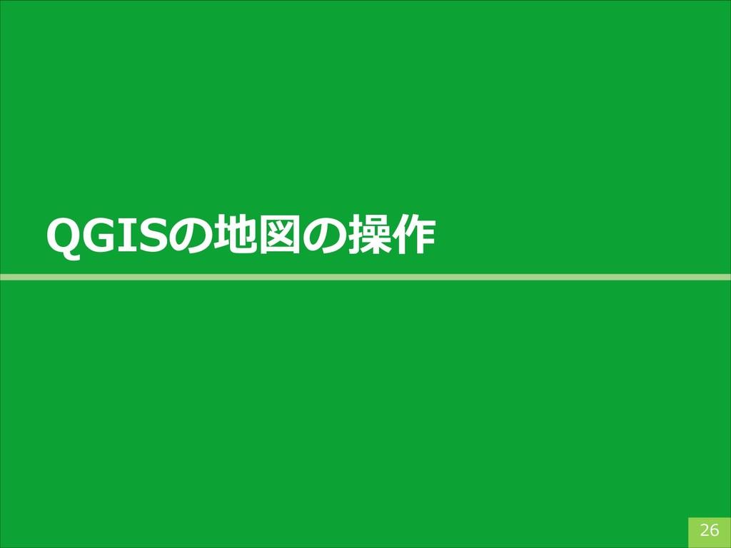 QGISの地図の操作 26