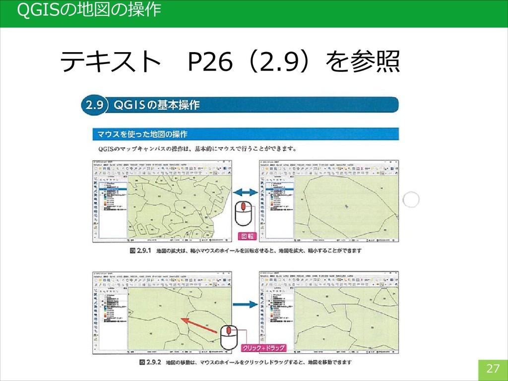 QGISの地図の操作 27 テキスト P26(2.9)を参照