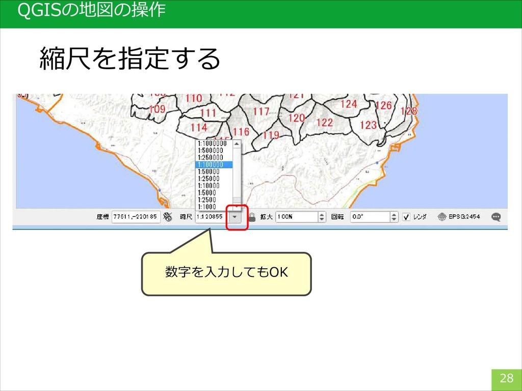 QGISの地図の操作 28 縮尺を指定する 数字を入力してもOK