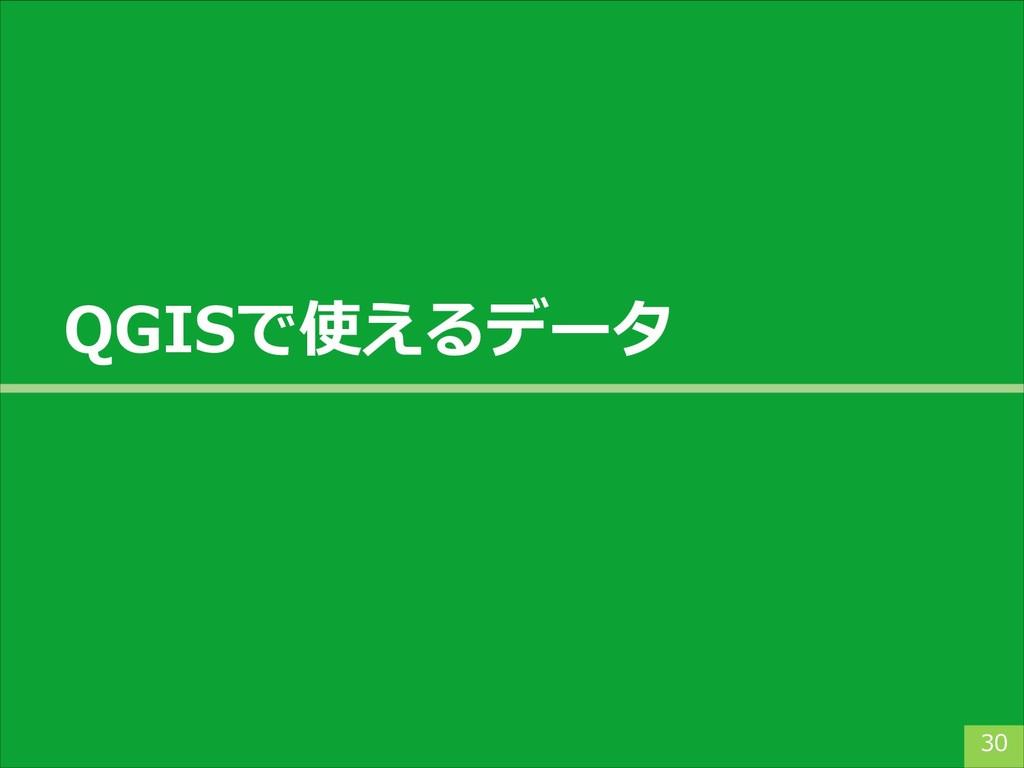 QGISで使えるデータ 30