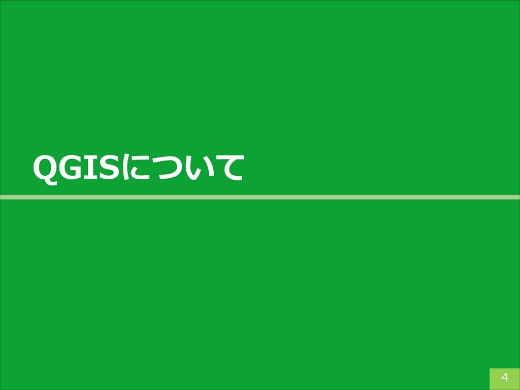QGISについて 4