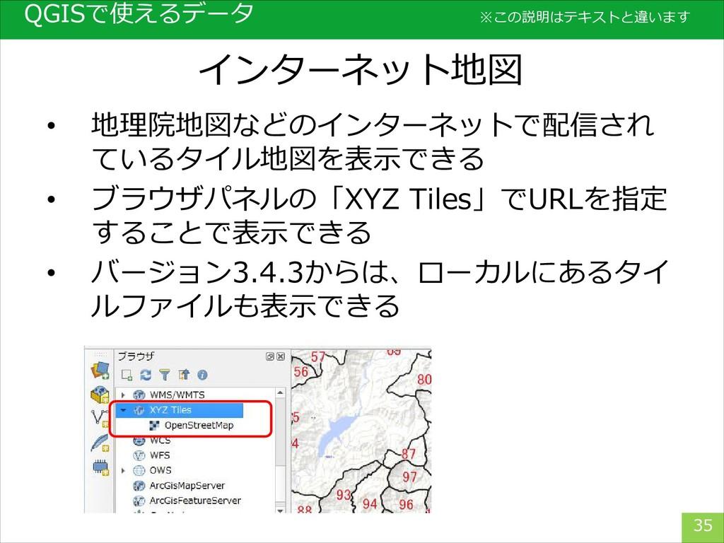 35 インターネット地図 QGISで使えるデータ • 地理院地図などのインターネットで配信され...