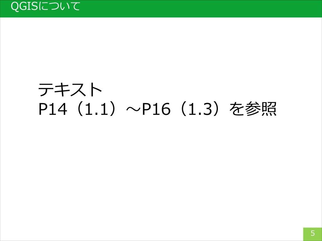 QGISについて 5 テキスト P14(1.1)~P16(1.3)を参照