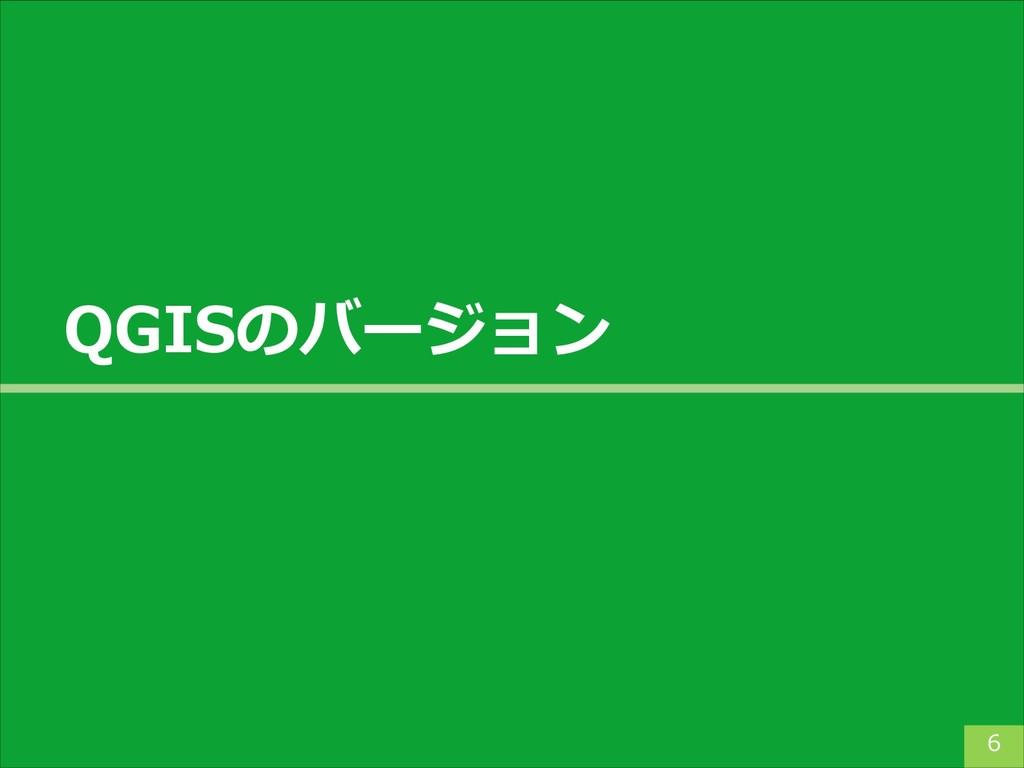 QGISのバージョン 6