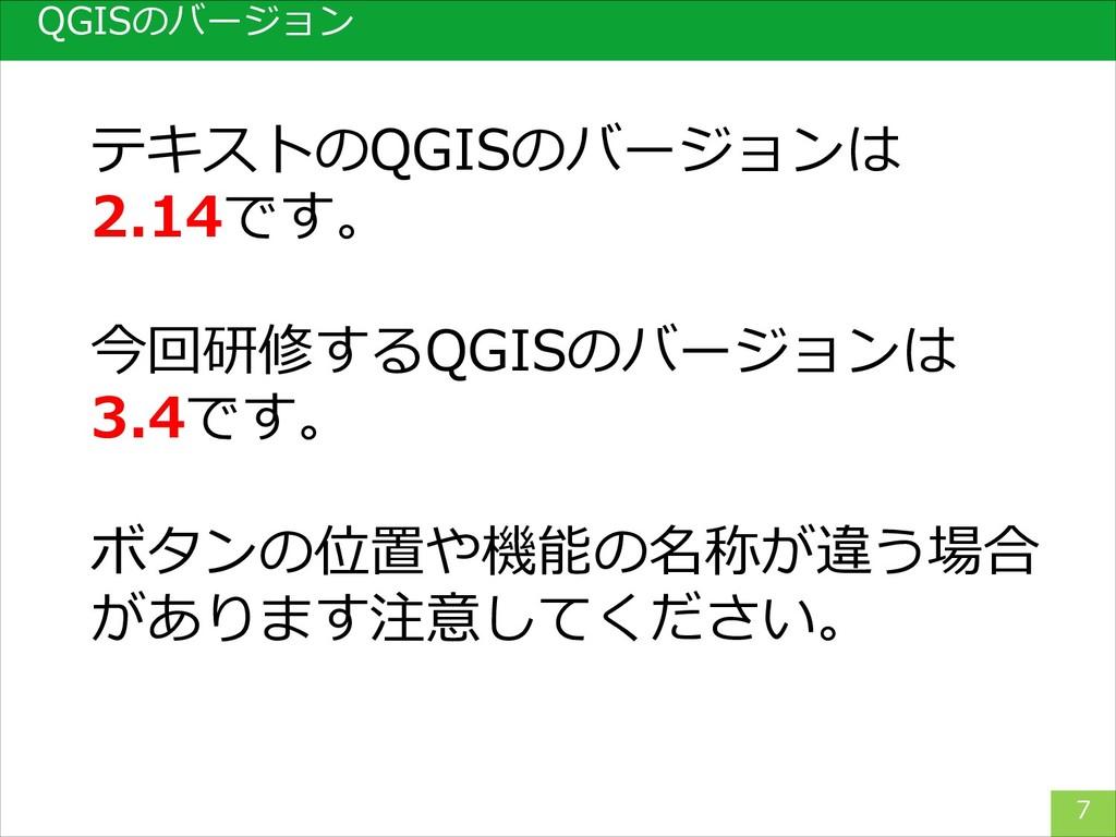 QGISのバージョン 7 テキストのQGISのバージョンは 2.14です。 今回研修するQGI...