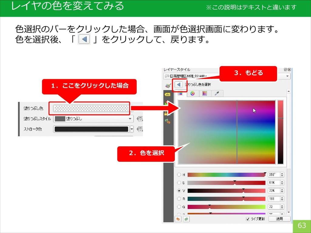 レイヤの色を変えてみる 63 色選択のバーをクリックした場合、画面が色選択画面に変わります。 ...